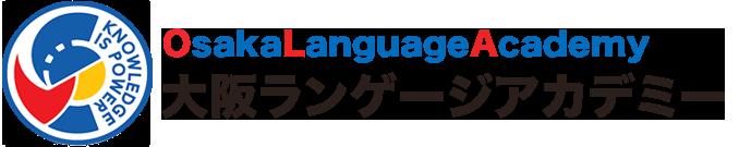 大阪ランゲージアカデミー